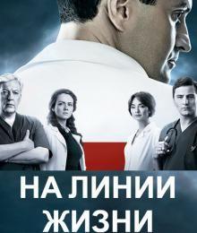 Сериал На линии жизни смотреть онлайн бесплатно все серии