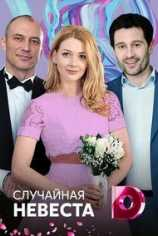 Случайная невеста