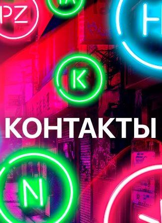 Сериал Контакты смотреть онлайн бесплатно все серии
