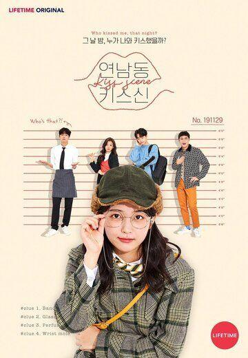 Сериал Поцелуй в Ённаме смотреть онлайн бесплатно все серии