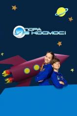 Пора в космос!