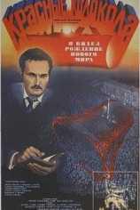 Красные колокола, фильм второй — Я видел рождение нового мира