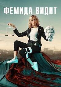 Сериал Фемида видит смотреть онлайн бесплатно все серии