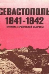Хроника героической обороны Севастополя