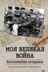 Моя Великая война. Воспоминания ветеранов