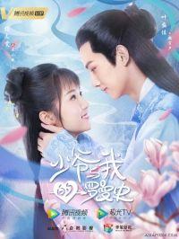 Сериал Любовь так романтична смотреть онлайн бесплатно все серии