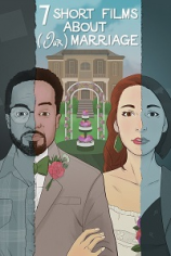 Семь коротких фильмов про наш брак