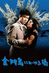 Радуга над островом Цзиньмынь