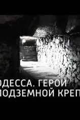 Одесса. Герои подземной крепости