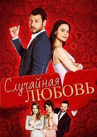 Сериал Случайная любовь смотреть онлайн бесплатно все серии