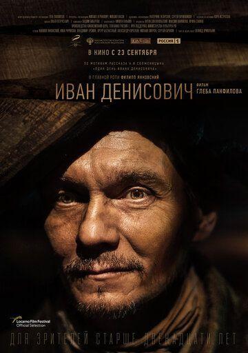 Сто минут из жизни Ивана Денисовича 2021 смотреть онлайн бесплатно