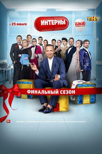 Сериал Интерны смотреть онлайн бесплатно все серии
