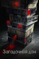Странный дом