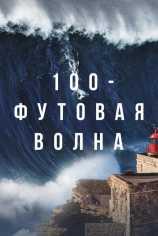 100-футовая волна