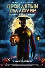 Проклятый хеллоуин
