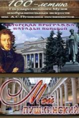 Мой Пушкинский
