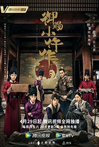 Сериал Императорский коронер смотреть онлайн бесплатно все серии