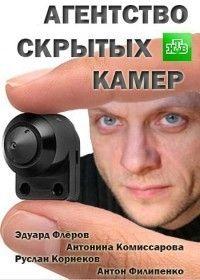 Сериал Агентство скрытых камер смотреть онлайн бесплатно все серии