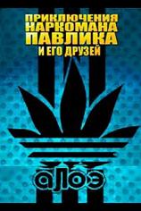 Наркоман Павлик / Приключения Наркомана Павлика