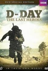 Последние герои высадки в Нормандии