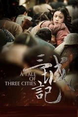 История о трёх городах