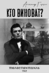 Александр Герцен - Кто виноват?