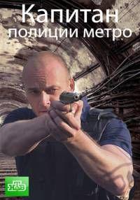 Сериал Капитан полиции метро смотреть онлайн бесплатно все серии