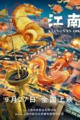 Цзяннань 1894: Эпоха пара