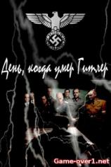 День, когда умер Гитлер