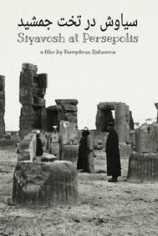Сиявуш в Персеполисе