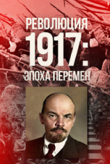 Революция 1917: Эпоха перемен