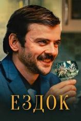 Ездок