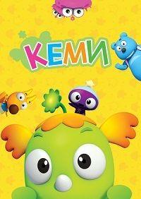 Сериал Кеми смотреть онлайн бесплатно все серии
