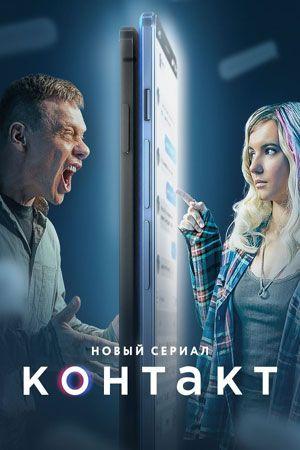 Сериал Контакт смотреть онлайн бесплатно все серии