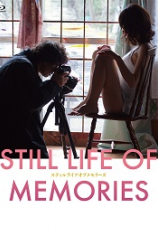 Натюрморт воспоминаний