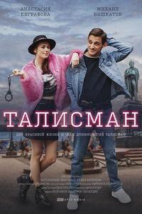 Сериал Талисман смотреть онлайн бесплатно все серии