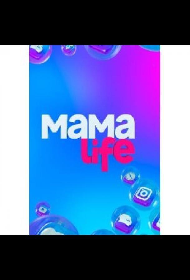 Сериал Мама LIFE смотреть онлайн бесплатно все серии
