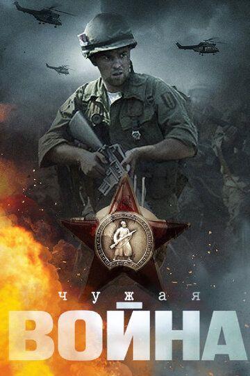 Сериал Чужая война смотреть онлайн бесплатно все серии
