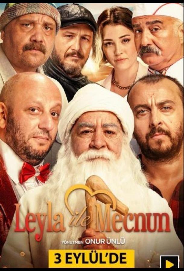 Сериал Лейла и Меджнун смотреть онлайн бесплатно все серии