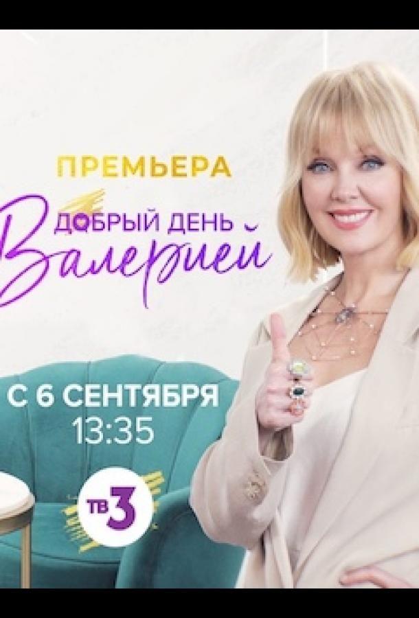 Сериал Добрый день с Валерией смотреть онлайн бесплатно все серии