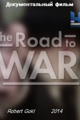 Путь к войне: конец империи