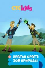 Братья Кратт: Зов природы