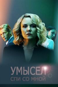 Сериал Умысел (Спи со мной) смотреть онлайн бесплатно все серии