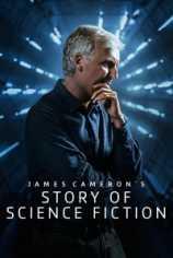 История научной фантастики с Джеймсом Кэмероном