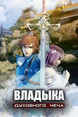Владыка духовного меча
