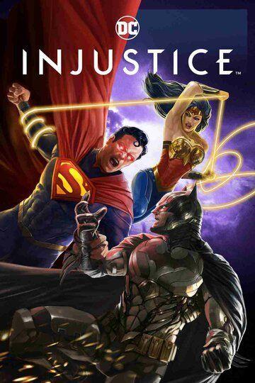 Несправедливость 2021 смотреть онлайн бесплатно