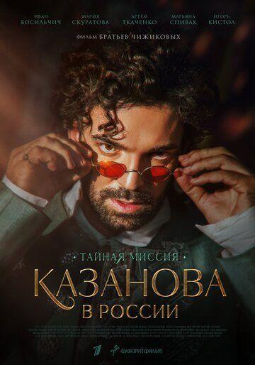Сериал Казанова в России смотреть онлайн бесплатно все серии