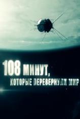 108 минут, которые перевернули мир