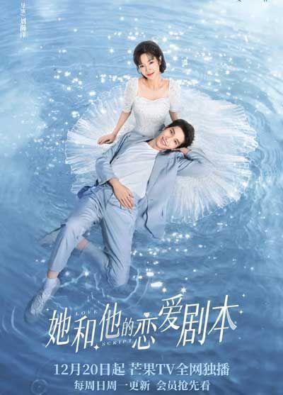 Сериал Его и её сценарий любви смотреть онлайн бесплатно все серии