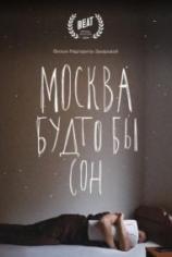 Москва будто бы сон
